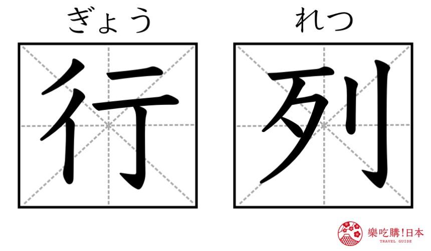 日本餐厅必记单字「行列」(排队名店)