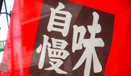 日本餐厅必记单字「自慢」示意图