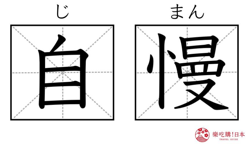 日本餐厅必记单字「自慢」(自豪餐点)