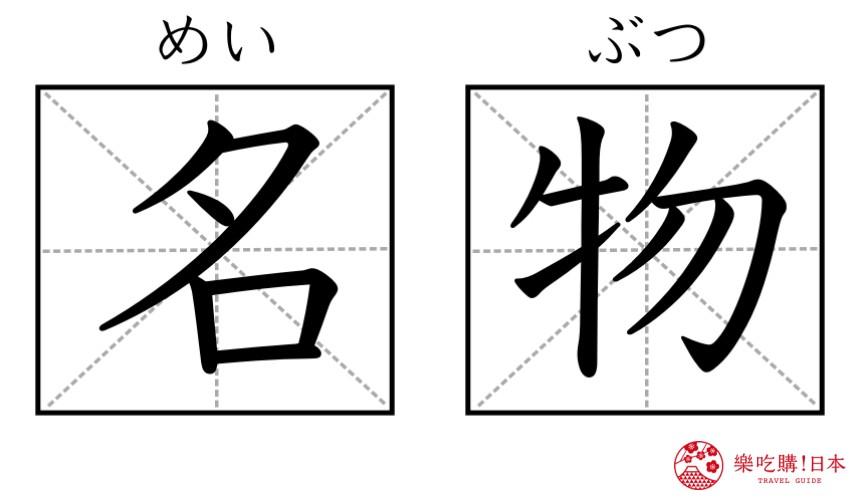 日本餐厅必记单字「名物」(在地名物特产)
