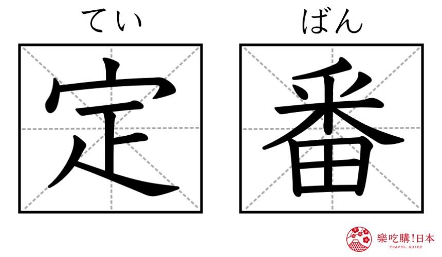 日本餐厅必记单字「定番」(招牌餐点)