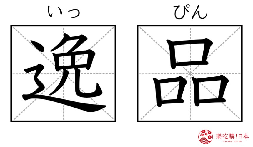 日本餐厅必记单字「逸品」(优秀美食)