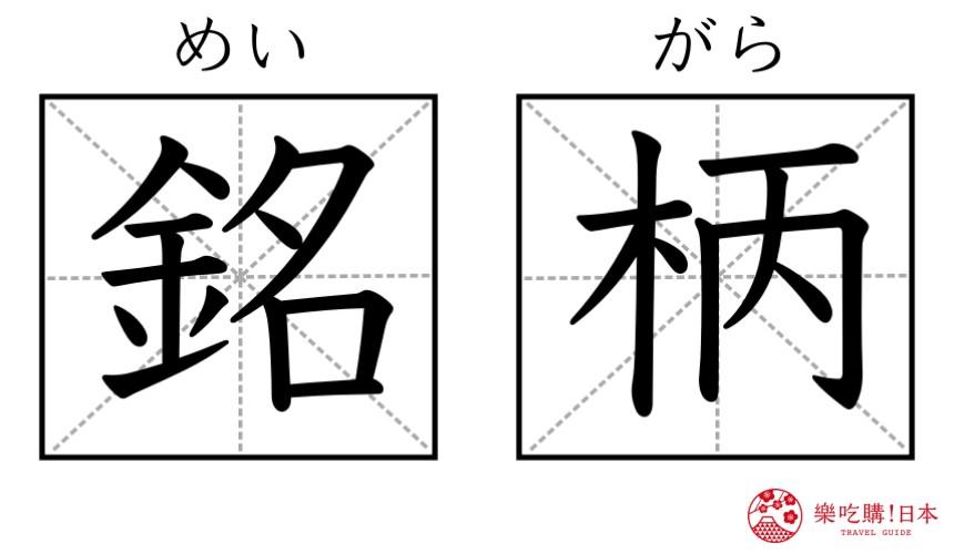 日本餐厅必记单字「铭柄」(名牌美食)