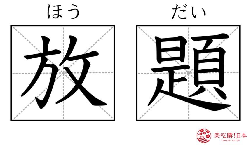 日本餐厅必记单字「放题」(吃到饱)