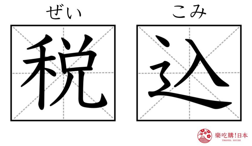 日本餐厅必记单字「税込」(含税)