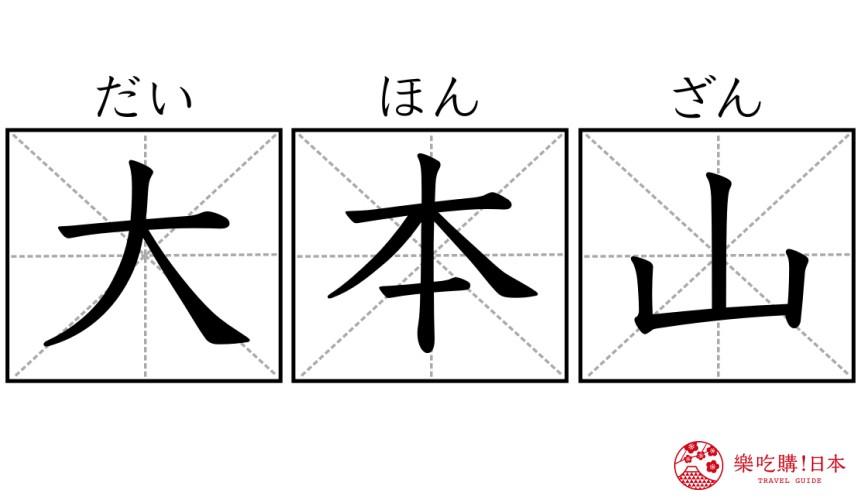 日本神社寺廟常見單字「大本山」漢字示意圖