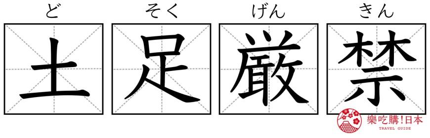 日本神社寺廟常見單字「土足厳禁」漢字示意圖