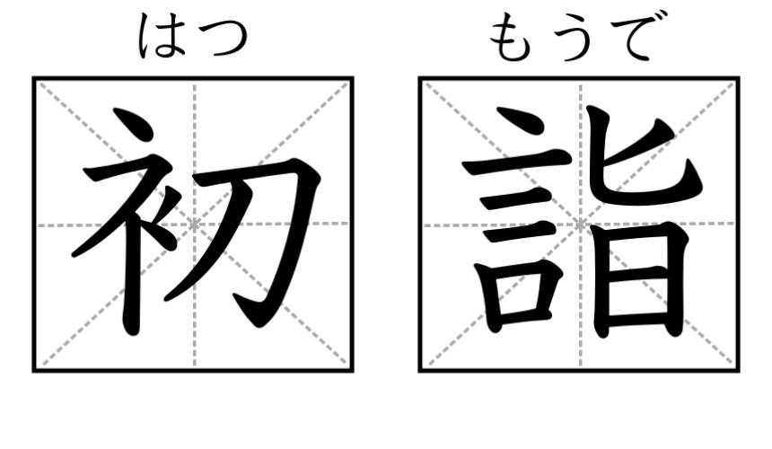 日本人大年初一要去神社的「初詣」漢字示意圖