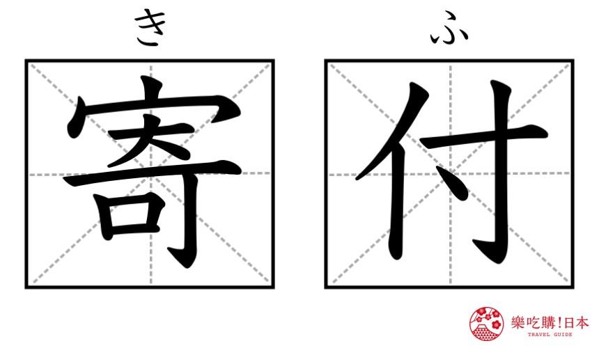 日本神社寺廟常見單字「寄付」漢字示意圖