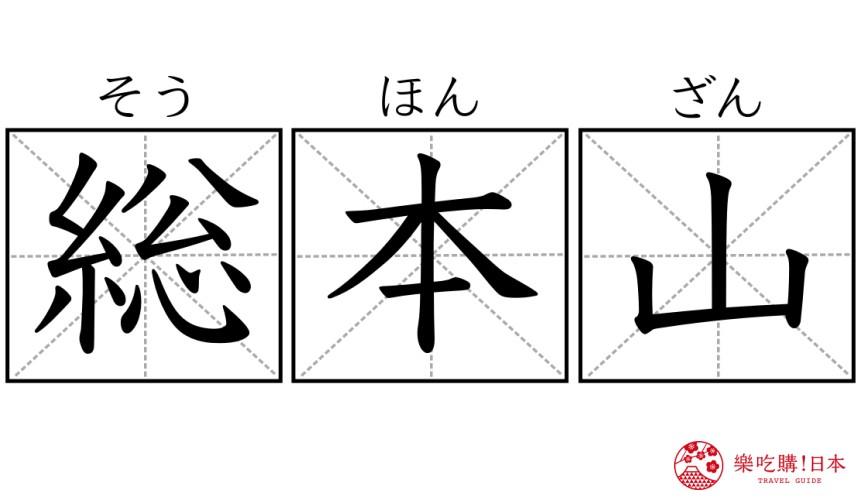 日本神社寺廟常見單字「総本山」漢字示意圖