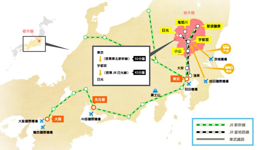 日本「栃木县」的地图与交通方式