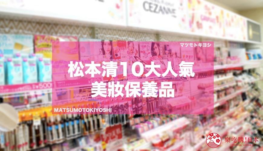 2020松本清必買藥妝!美妝保養類10大熱賣商品清單