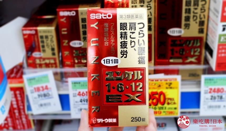 2020松本清藥妝必買佐藤製藥YUNKER 1・6・12EX