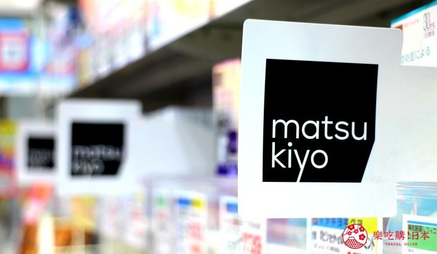 日本2019藥妝松本清自有品牌matsukiyo