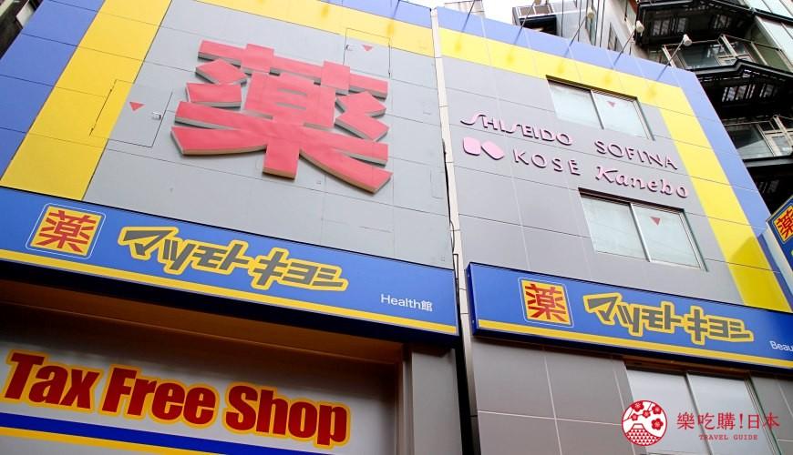 【2020松本清優惠券】日本必買藥妝到「松本清」,用「樂吃購!日本」優惠券還能省更多!