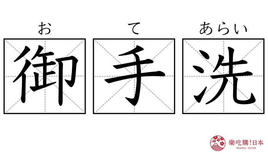 日本溫泉旅館常用漢字單字總整理的溫泉旅館的「御手洗」漢字圖