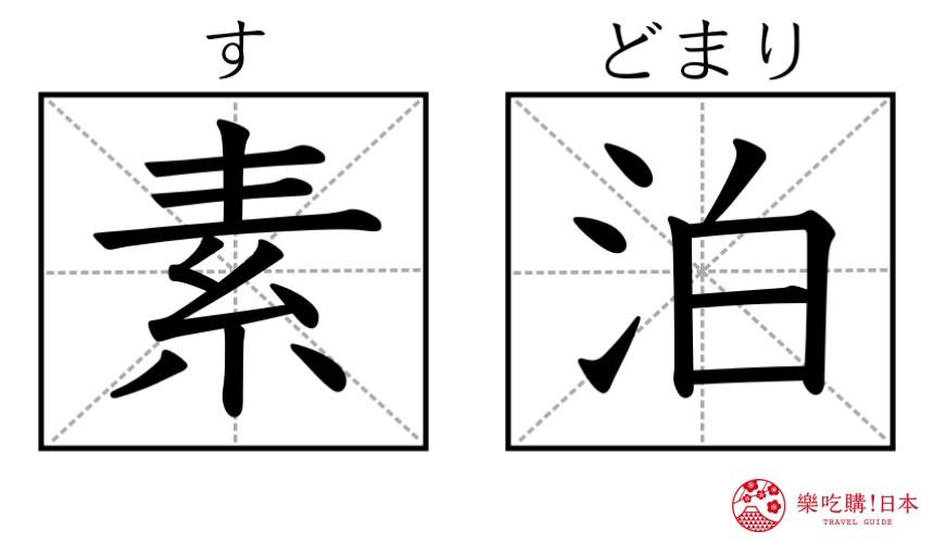 日本溫泉旅館常用漢字單字總整理的溫泉旅館的「素泊」漢字圖