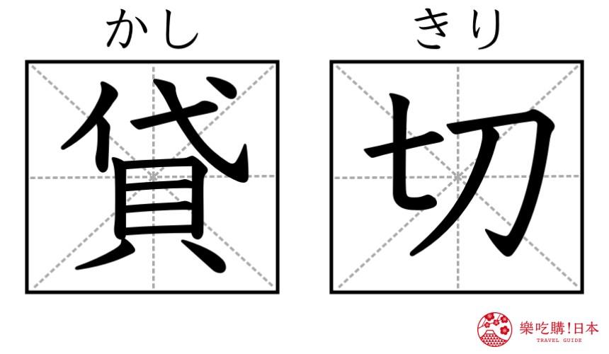 日本溫泉旅館常用漢字單字總整理的溫泉旅館的「貸切」漢字圖