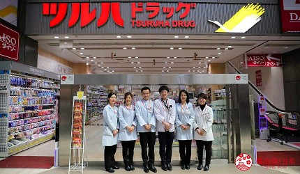 tsuruhadrug鹤羽药妆员工在店门口拍照
