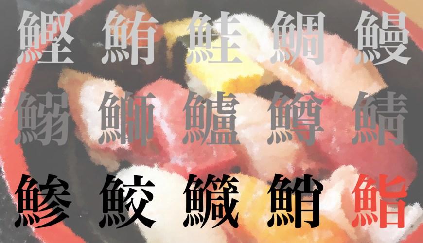 看不懂「鰹、鰺、鰯、鱚」不會點菜?立刻學日本居酒屋、壽司店常見17+1個魚類漢字