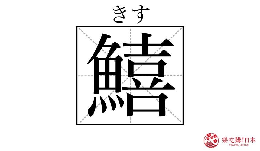 日本魚類漢字「鱚」(沙腸仔)的漢字形象圖