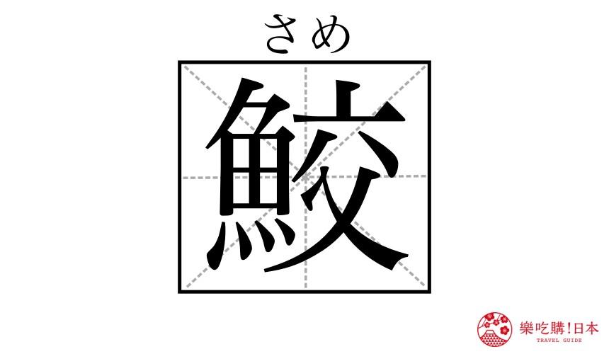 日本魚類漢字「鮫」(鯊魚)的漢字形象圖