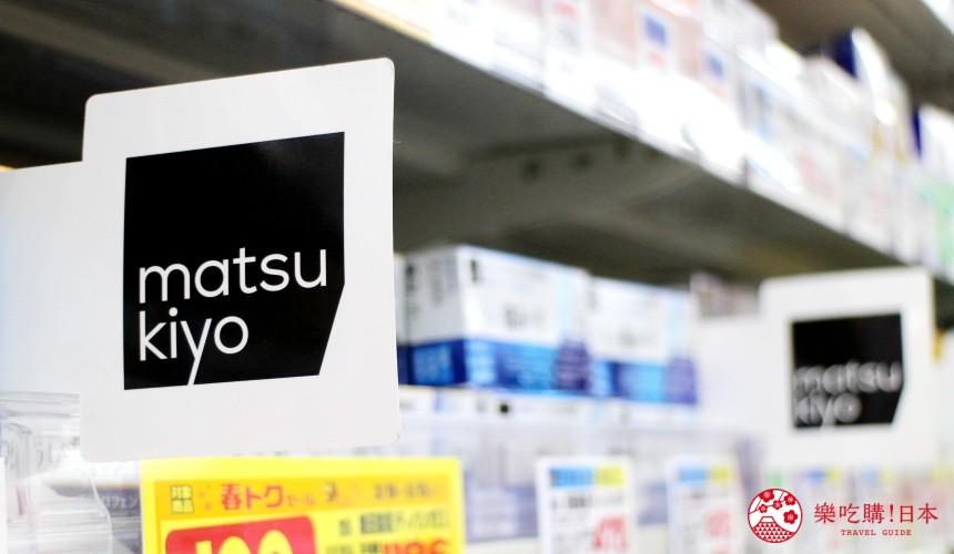 日本必買藥妝松本清自有品牌matsukiyo