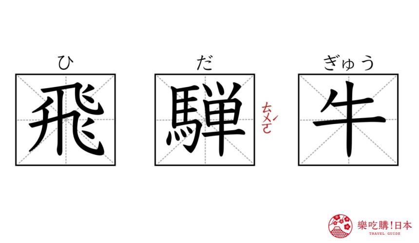 日本自由行必吃的「飞驒牛」的日文与中文读音