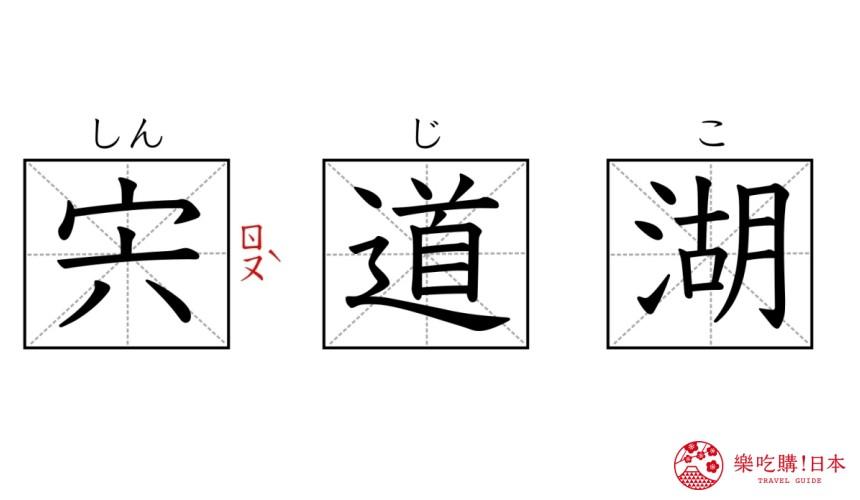 岛根自由行必去的松江「宍道湖」的日文与中文读音