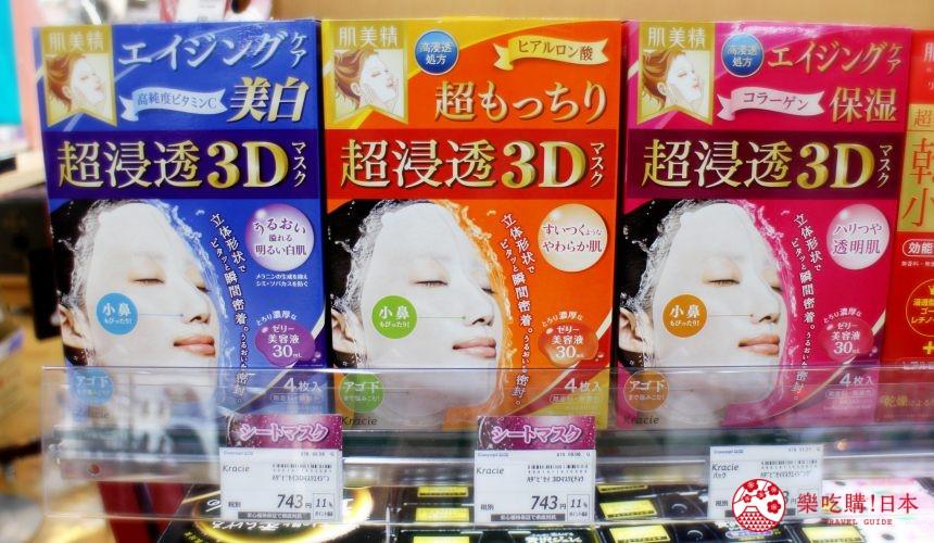 2020日本必買家電電器推薦肌美精超滲透3D面膜