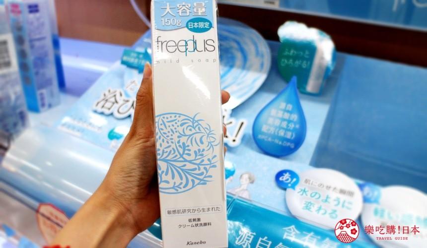 2019日本必買家電電器推薦freeplus 溫和淨潤皂霜