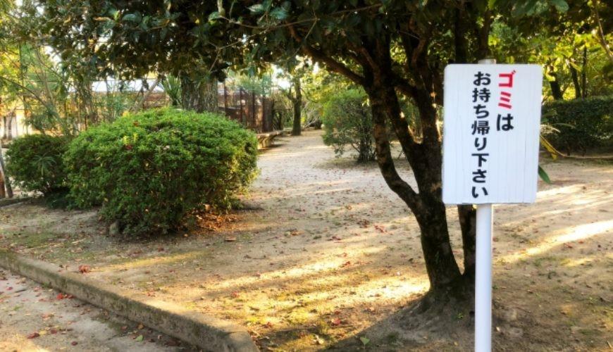 日本公園停車場內告誡遊客把垃圾帶走的告示牌