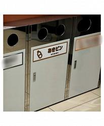日本商場內收集玻璃樽的資源回收箱