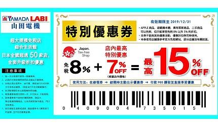 山田电机电器行LABI优惠券2019