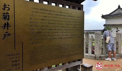 日本妖怪「阿菊」在姬路城的阿菊井