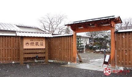 日本妖怪「座敷童子」出沒的綠風莊飯店的外觀
