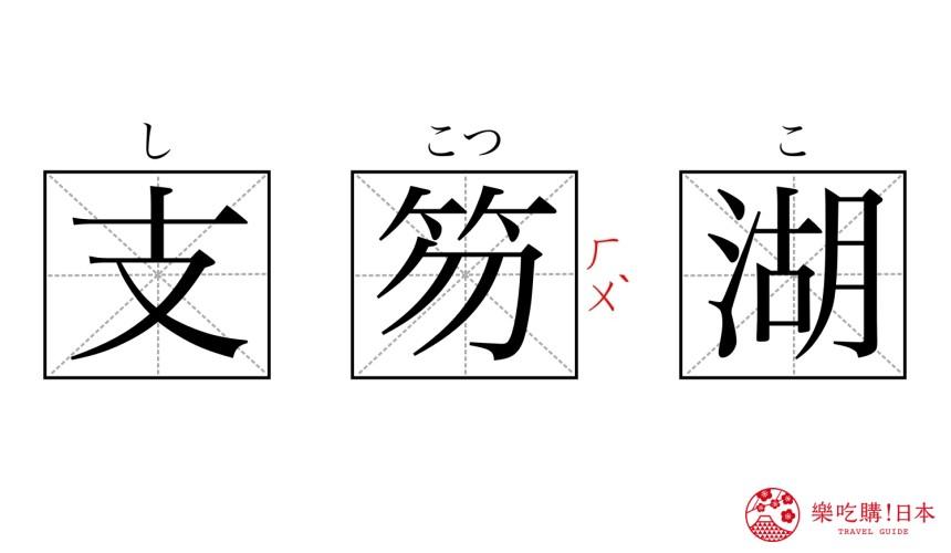 這些超難唸日本地名你都會讀嗎?北海道「支笏湖」漢字讀音示意圖