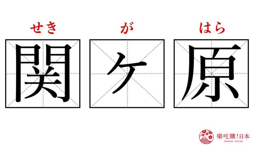 日文單字「関ヶ原」的漢字與符號示意圖