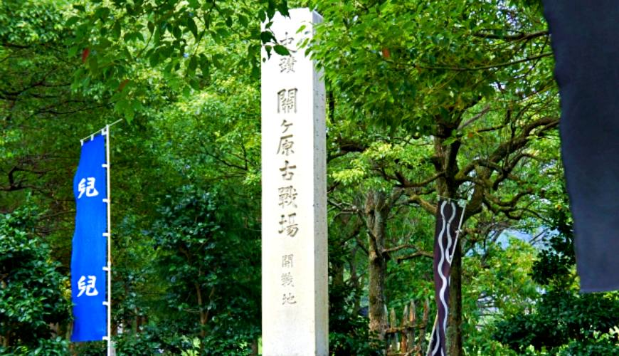 日本關原古戰場(関ヶ原古戦場)示意圖