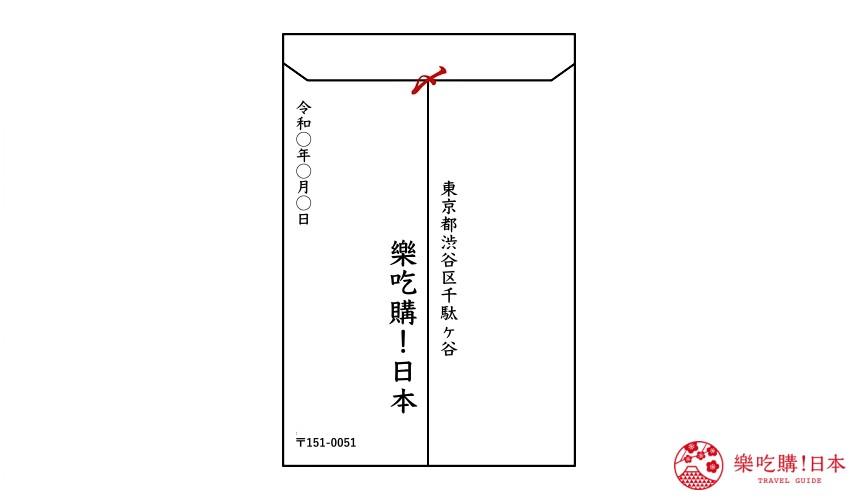 日文符號漢字「〆」畫在信封口上的示意圖