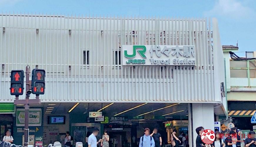 日本東京「代々木」車站外觀