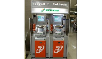 在日本可使用海外提款的7-11ATM