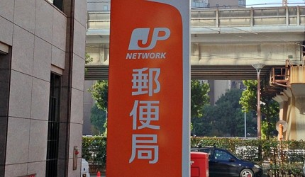在日本也有提供atm服務的郵便局