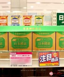 日本超好買的免稅店LAOX內有售的SUPER SERIES日本酵素