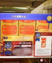 日本超好買的免稅店LAOX的SUPER SERIES納豆激酶