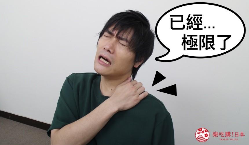 日本藥妝必買維他命B群「合利他命」文章各種症狀示意圖之肩頸硬邦邦