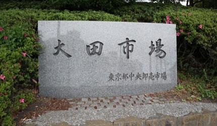 大田區臨海區域的東京大田市場的水牌