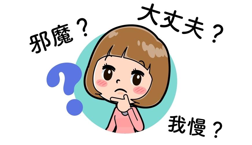 《為什麼 OK 的日語是「大丈夫」?不說你就不知道由來的5個日文單字》文章首圖