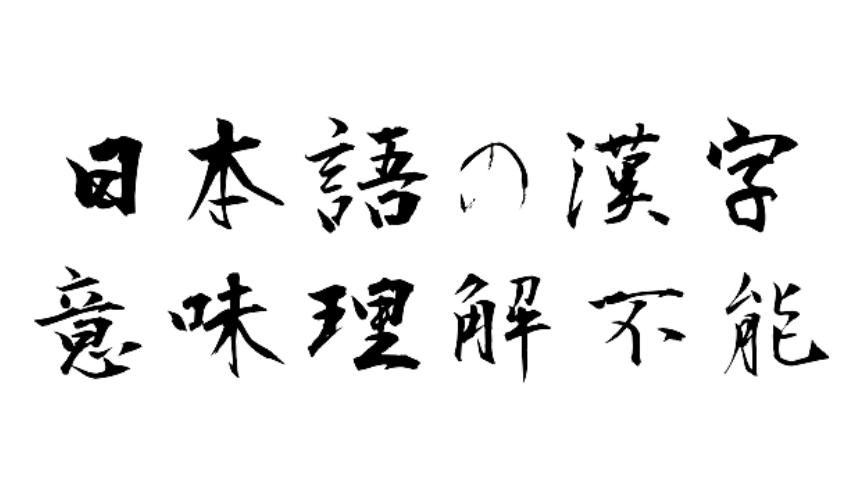 日文漢字形象圖