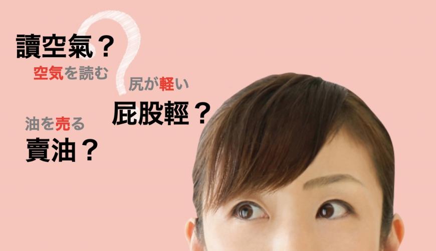 為什麼察言觀色的日文叫做「讀空氣」?日本人常用7個慣用句,學了就秒懂!